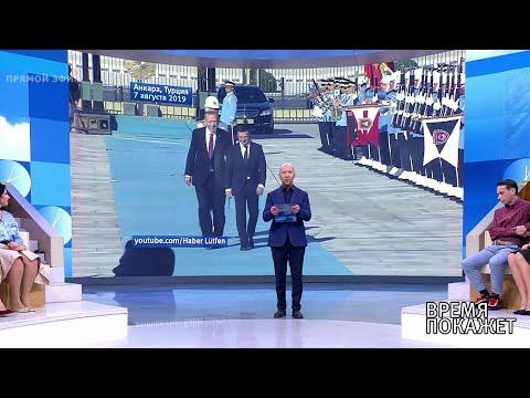 Визит Зеленского в Турцию. Время покажет. Выпуск от 08.08.2019