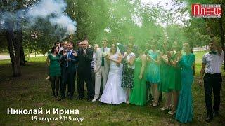 Свадебный клип - Николай и Ирина 15 августа 2015 года. Курган