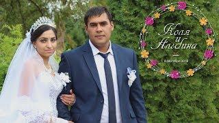 трейлер свадьбы Коли и Альбины (8 сентября 2018)