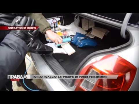 НТА - Незалежне телевізійне агентство: Екс-чиновнику команди Андрія Садового - Юрію Гольцю загрожує 10 років із конфіскацією майна