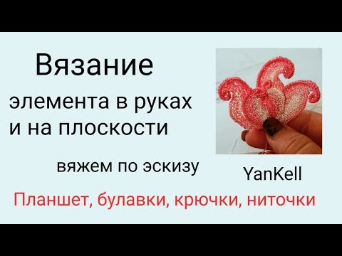 Создаем элемент/Вяжем на плоскости, от YanKell