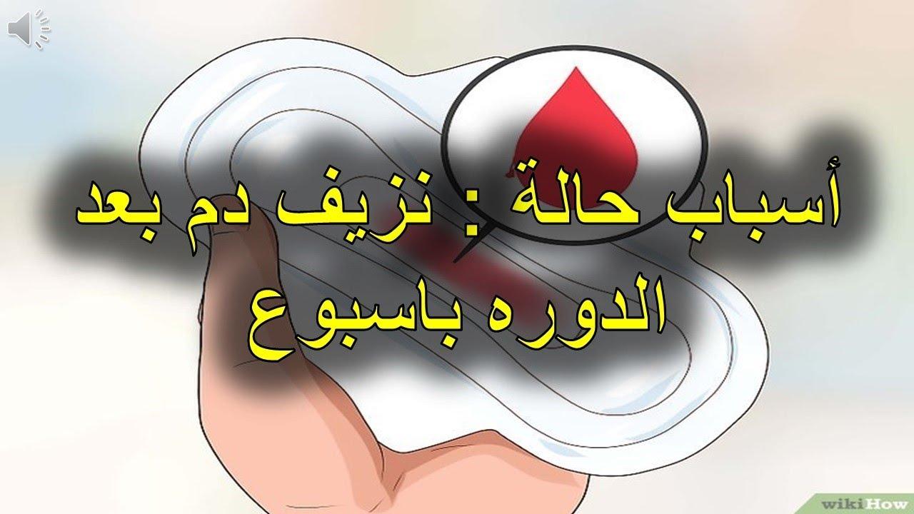 أسباب حالة نزيف دم بعد الدوره باسبوع Youtube