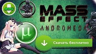 Где скачать Mass Effect  Andromeda торрент бесплатно без вирусов Super Deluxe Edition