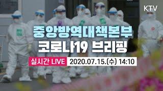 [KTV LIVE] 코로나19 발생현황 중앙방역대책본부 브리핑 7/15(수)