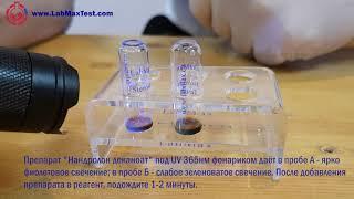 Нандролон Деканоат. Колірний зразок. LabMax