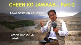 CHINA KO JAWAAB | Apke Sawalon ka Jawaab | Sonam Wangchuk, Ladakh