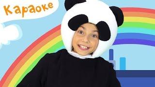 Три Медведя - песенки для детей и малышей - теремок тв: детское караоке