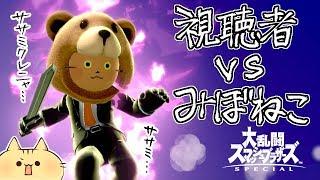 【視聴者参加型】みぼねこ VS 視聴者 スマブラ対決にゃ!【スマブラSP】