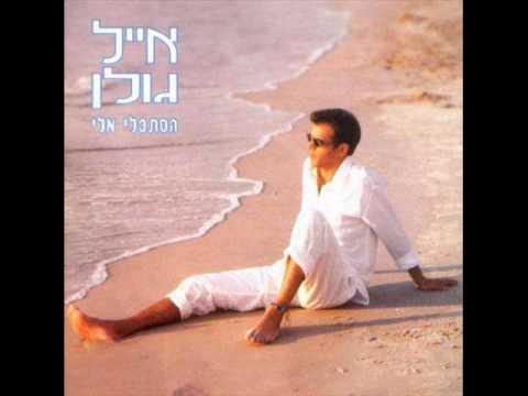אייל גולן בעירי Eyal Golan