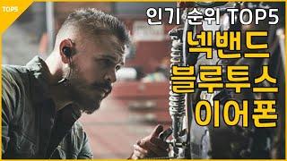 넥밴드 목걸이 블루투스 이어폰 가성비 인기 제품 비교 …