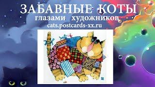 Забавные коты  - художник Александр Гладских :: Funny cats - artist draws