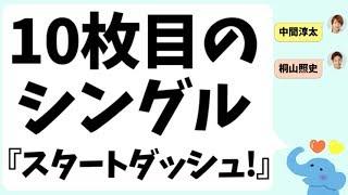 ジャニーズWEST - 僕らの軌跡 ~ジャニーズWEST 列島縦断~
