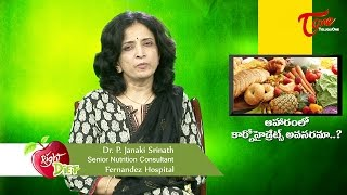 Right Diet || Importance Of Carbohydrates In Food || By Dr P. Janaki Srinath, Nutritionist