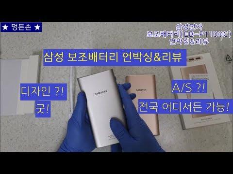 삼성 보조배터리(EB-P1100C) 언박싱&리뷰