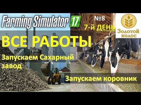 Farming Simulator 2017 Прохождение Часть 8