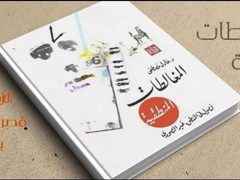 المصادرة على المطلوب - المغالطات المنطقية - 21:36-2020 / 2 / 10