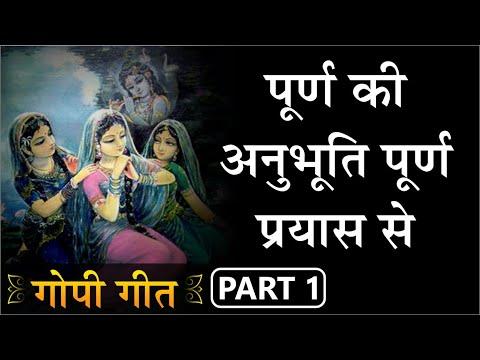 Gopi Geet | Part 1