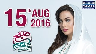 Gharelu Totkay   Subah Saverey Samaa Kay Saath – 15 Aug 2016