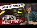 Download КАК СОЗДАТЬ САМЫЙ РЕДКИЙ АКСЕССУАР В GTA SAMP MP3