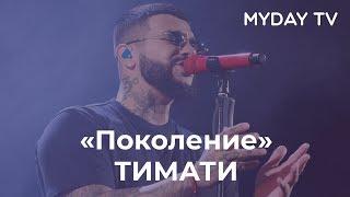 Тимати «зажег» Ташкент