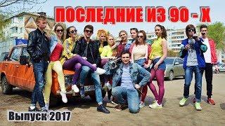 Выпускной клип   ПОСЛЕДНИЕ ИЗ 90 - Х   Последний звонок   Гимназия №26