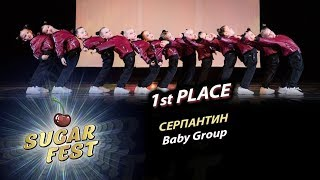 СЕРПАНТИН 🍒 1st PLACE -  BABY GROUP 🍒 SUGAR FEST Dance Championship