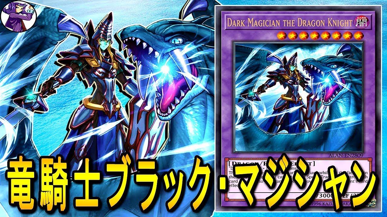 【遊戯王ADS】 竜騎士ブラック・マジシャン 【YGOPRO】 - YouTube