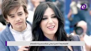 شاهدوا شبيهة شيرين عبد الوهاب وكفرناحوم لـ نادين لبكي يترشح رسمياً للأوسكار