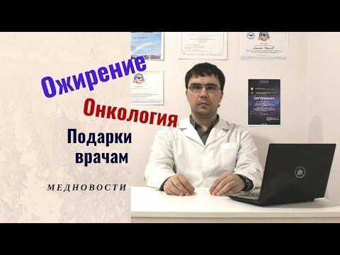 Ожирение, онкология и подарки врачам  Новости медицины от 17.12.18