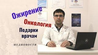 видео Новости медицины