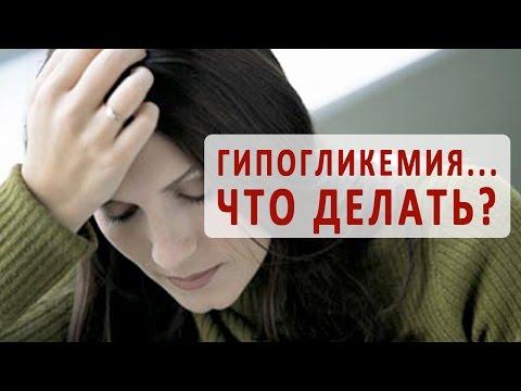 Что делать при приступах гипогликемии?