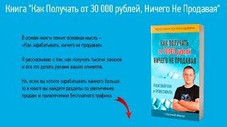 Как зарабатывать не продавая? Обзор книги Евгения Вергуса