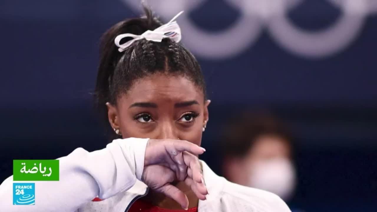 طوكيو 2021: انهيار لاعبة الجمباز الأمريكية سيمون بايلز بسبب الضغط النفسي وانسحابها من المنافسة  - 16:56-2021 / 7 / 28