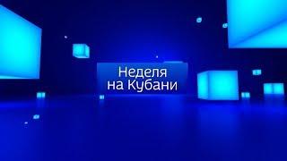 Неделя на Кубани, итоги недели, выпуск от 15.09.2019