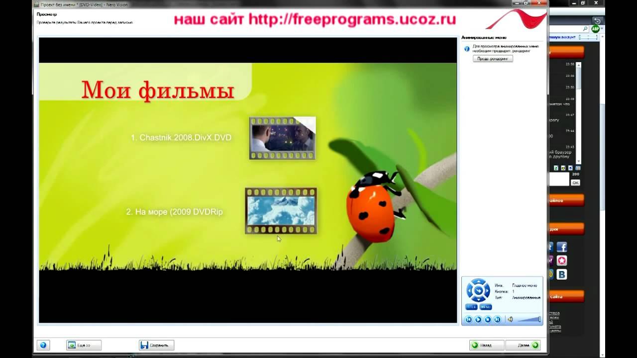 Скачать программы nero для создания фильмов на русском языке