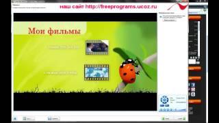 Как создать,сделать  меню  диска  в программе Nero 9.(Наш сайт http://freeprograms.ucoz.ru/. Видео урок для новичков, или для тех кто не знал как создать активное меню для свои..., 2011-02-12T17:27:54.000Z)
