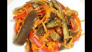 Баклажаны по-корейски на зиму, на обед, на ужин, закуска,салат. Простой рецепт салата из баклажанов