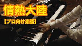 情熱大陸(ピアノソロ) - TBS系TV番組「情熱大陸」テーマ曲