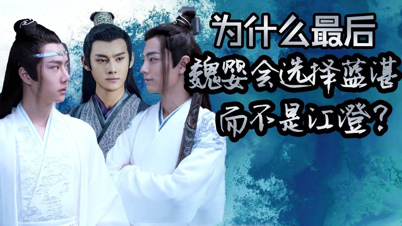 【Eng Sub】🐰陳情令劇評分析🦁為什麼最後魏嬰會選擇藍湛,而不是江澄?