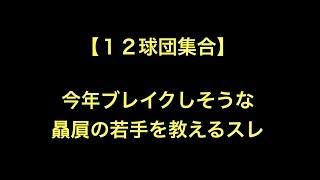 【12球団集合】 今年ブレイクしそうな贔屓の若手を教えるスレ 野間! ...