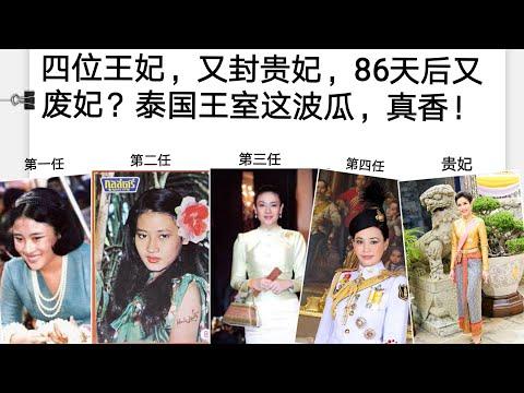 泰国王室上演现代版一夫多妻宫斗剧:四位王妃,又封贵妃,86天以后又废妃?🇹🇭🍉💂♀️👰👩🦲🤯