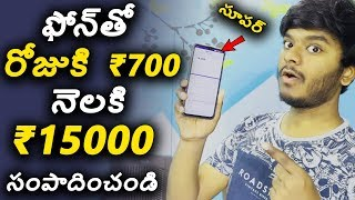 5 Best Android Apps to Earn From Smartphone | How to Earn Money Online | Sai Nithin in Telugu