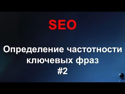 SEO #2 - Подбор ключевых слов, Частотность запросов