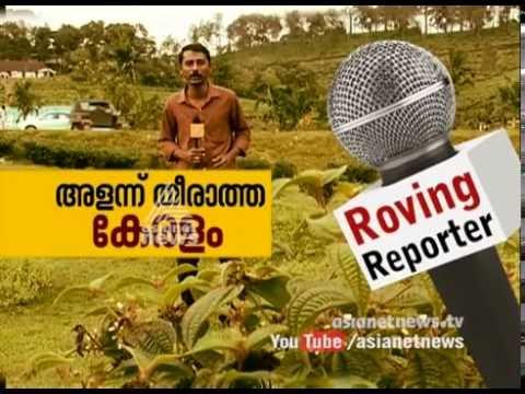 Resurvey issues in Kerala Udumbanchola, Anakkara Idukki | Roving Reporter