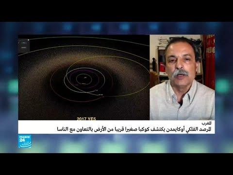 المغرب: المرصد الفلكي يكتشف كويكبا صغيرا قريبا من الأرض  - 16:22-2018 / 7 / 13