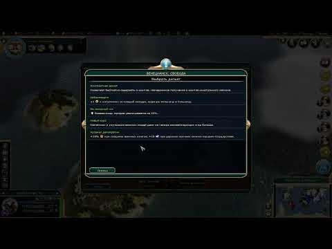 Sid Meier's Civilization V.  Venezia. |