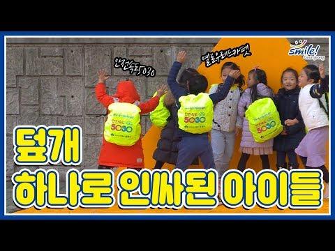 안전속도 5030, 옐로카펫 홍보영상 Thumbnail