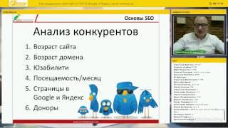 Вебинар Павла Шульги: Как продвинуть свой сайт в ТОП-3 Google и Яндекс самостоятельно. Секреты SEO(, 2016-12-19T06:30:00.000Z)