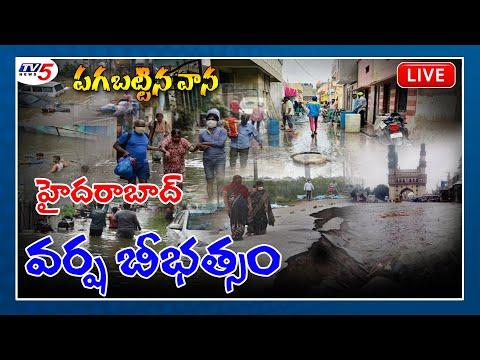 LIVE : Hyderabad Floods LIVE Updates | Heavy Rains in Telangana,AP | TV5 News