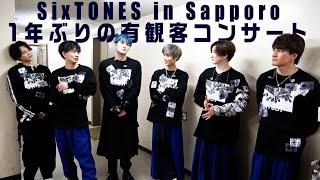 SixTONES - 【1年ぶりの有観客コンサート】on eST 札幌公演に密着!!
